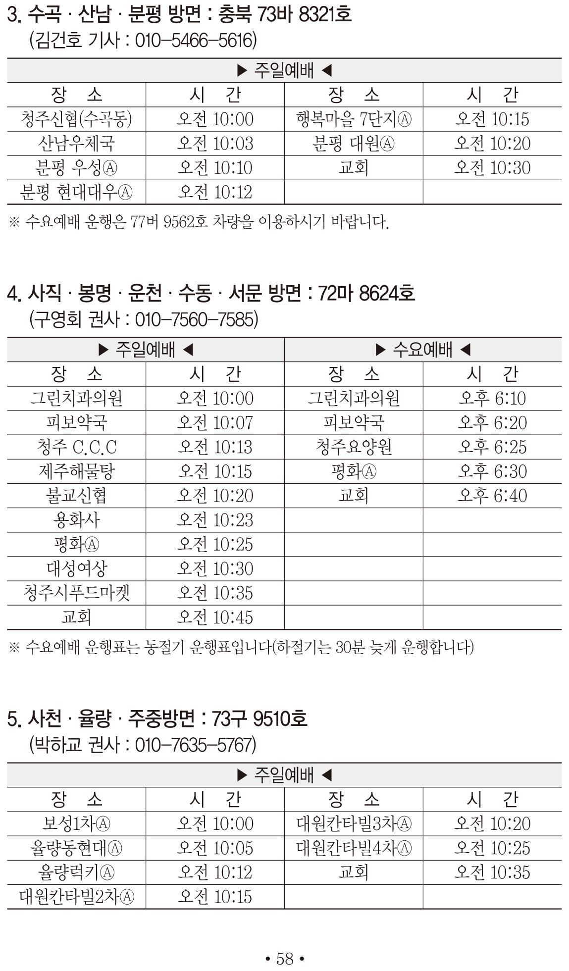 (2018)제일요람-내지최종완-58.jpg