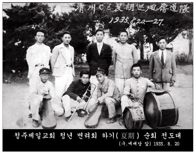 크기변환_13]청주제일교회 청년 면려회 하기(夏期)순회 전도대(구.예배당 .jpg
