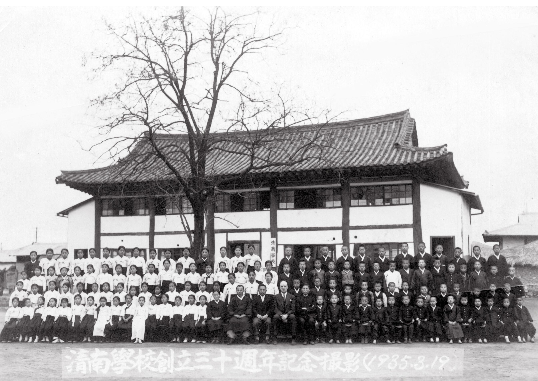 11]청남학교 개교 30주년기념-1 1935.3.19.jpg